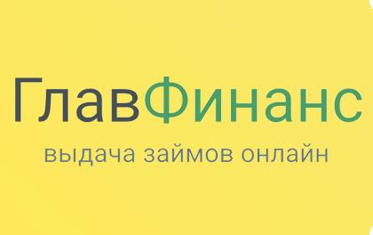 Главфинанс.ру