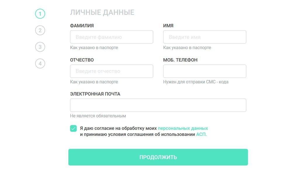 Форма регистрации в МФК «Честное слово»