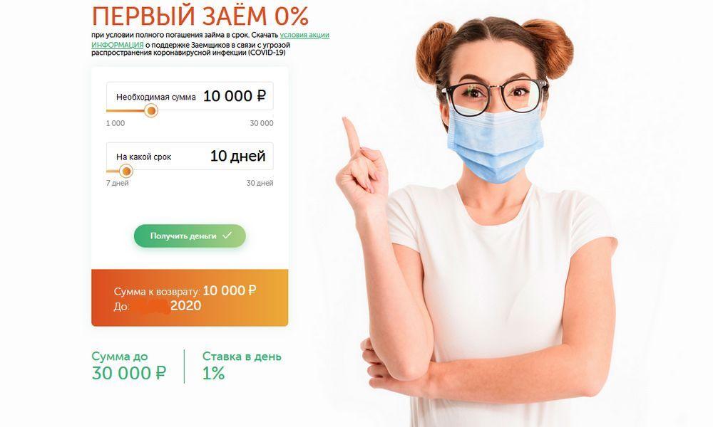 Подать заявку онлайн на займ «Белка Кредит»