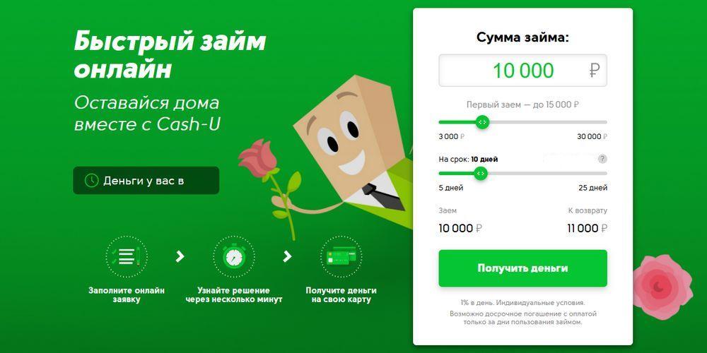 Подать онлайн-заявку на займ Cash-U