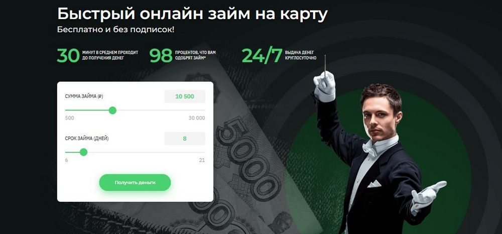 Онлайн займы на карту «CashAdvisor»