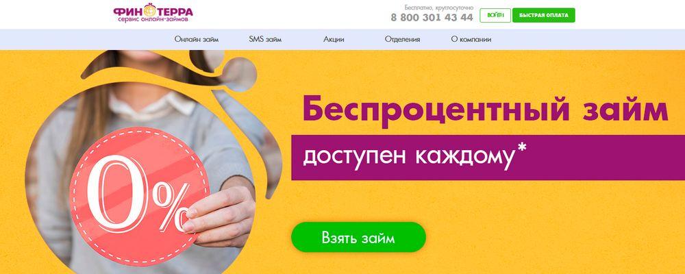 Беспроцентные онлайн займы Финтеррра для всех