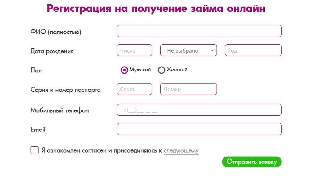 Онлайн заявка на займ Финтеррра