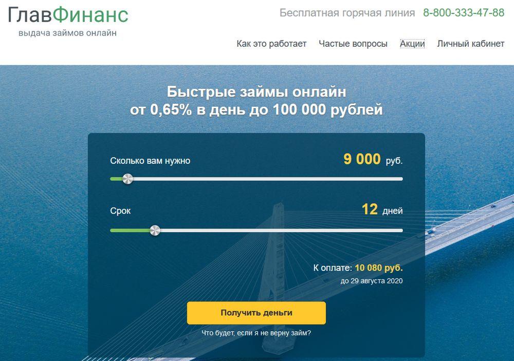 ГлавФинанс - калькулятор займа онлайн
