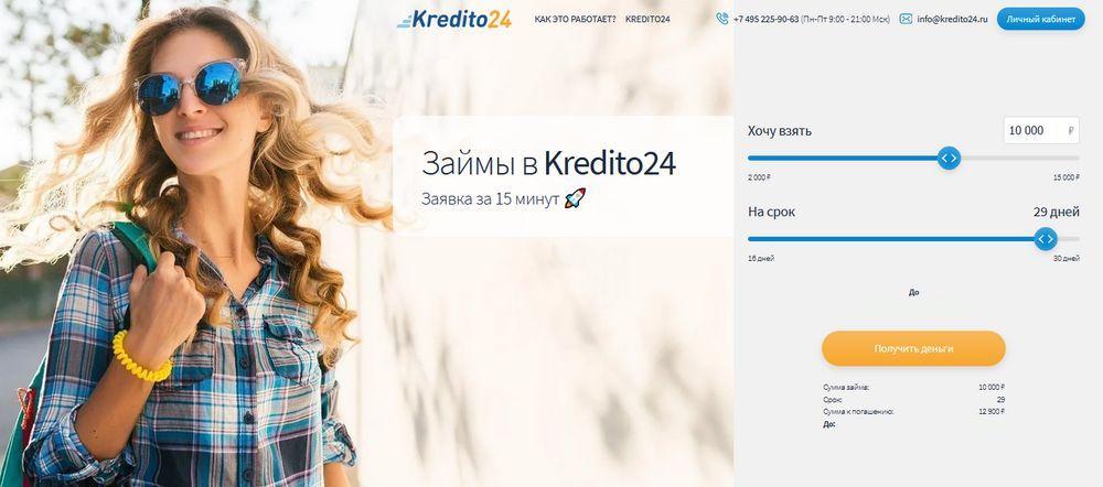 Заявка на займ в Kredito24