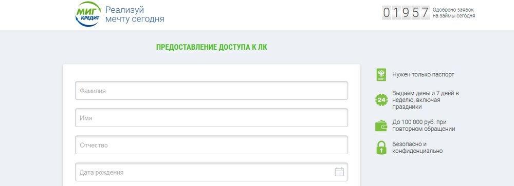 Как зарегистрироваться в МФО МигКредит