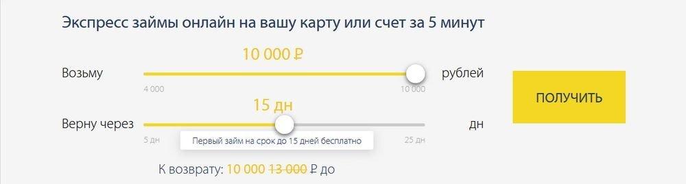 Рассчитать и подать заявку на займ онлайн