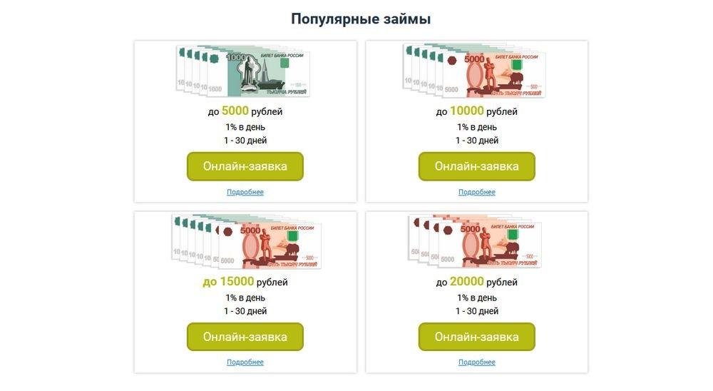 Популярные займы онлайн СрочноДеньги