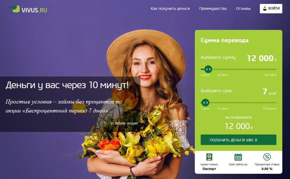 Онлайн заявкана займ на сайте Vivus