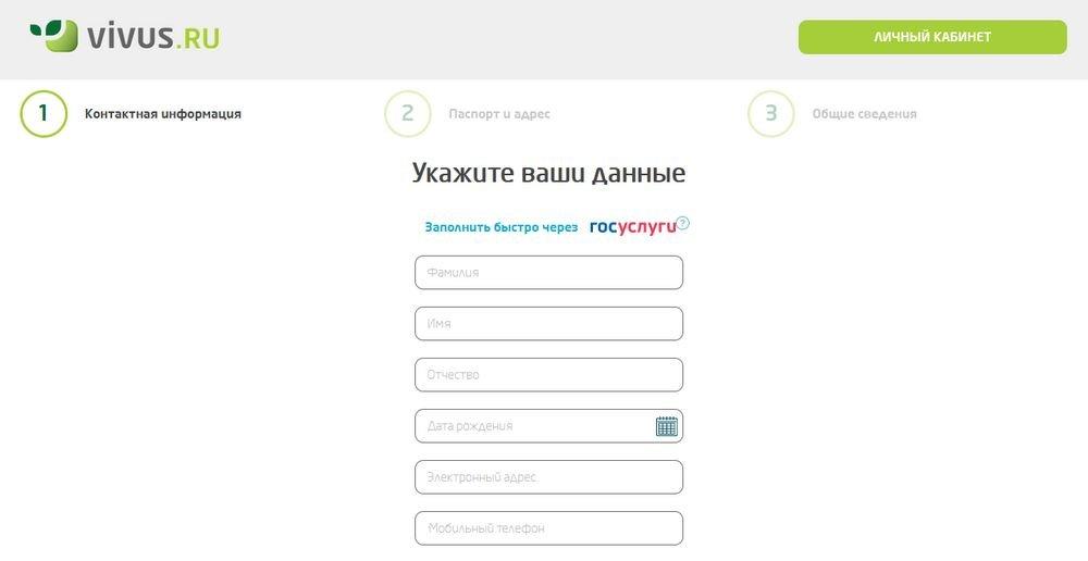 Регистрация в личном кабинете Vivus