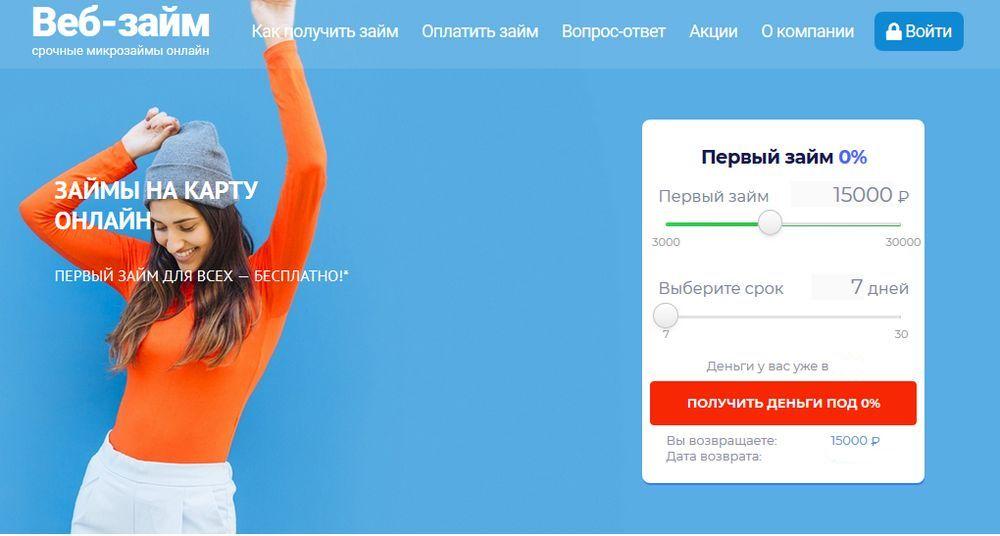 Заполнить заявку на получение займа онлайн