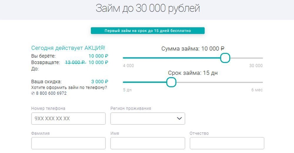 Онлайн заявка на займ Womoney