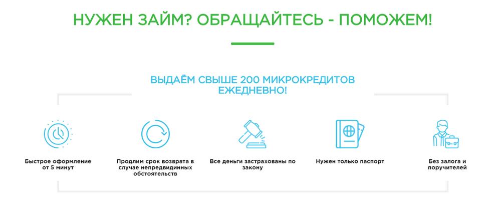 Преимущества МФО «Займ Онлайн 24»