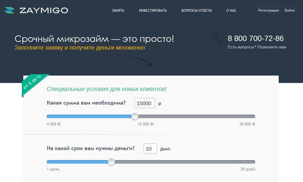 Онлайн заявка на займ в Zaymigo