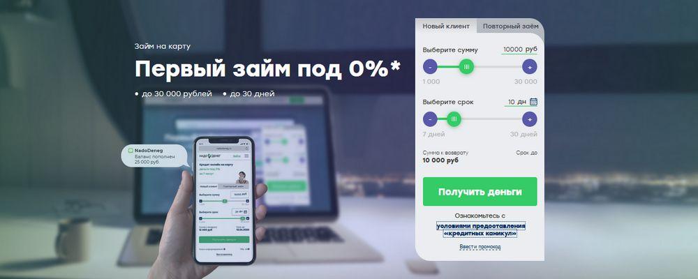 МФО Надо денег - займы онлайн