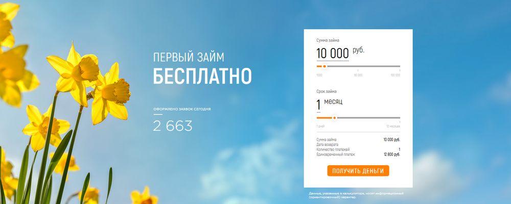 Подать заявку на онлайн займ Viva деньги