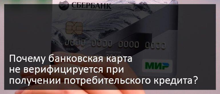 Банковская карта не верифицируется при получении потребительского кредита