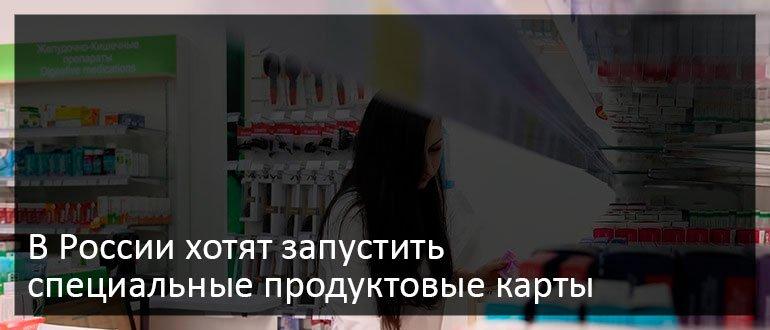 В России хотят запустить специальные продуктовые карты