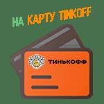 Займы на карту Tinkoff