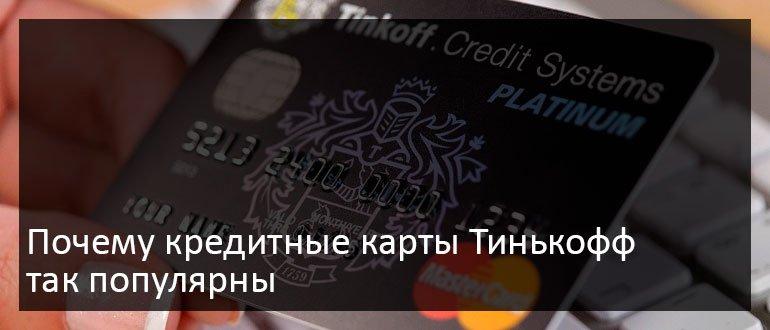 Почему кредитные карты Тинькофф так популярны