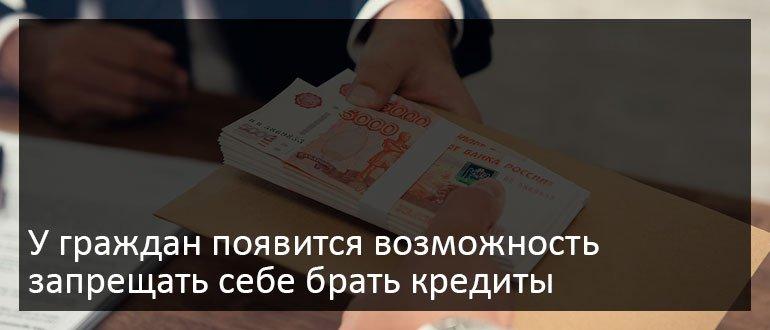 У граждан появится возможность запрещать себе брать кредиты