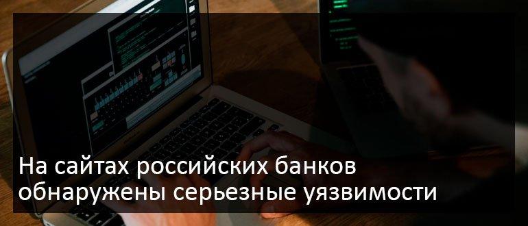 На сайтах российских банков обнаружены серьезные уязвимости