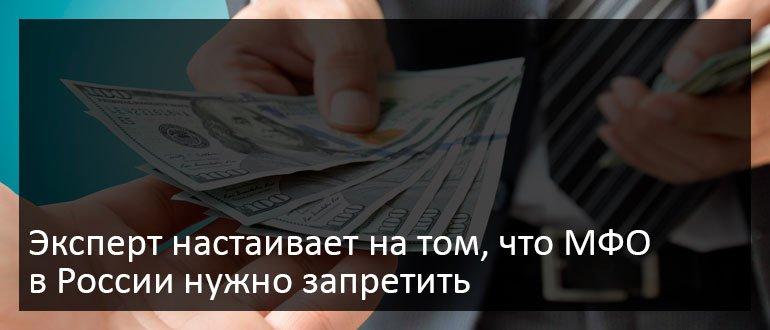 Эксперт настаивает на том, что МФО в России нужно запретить