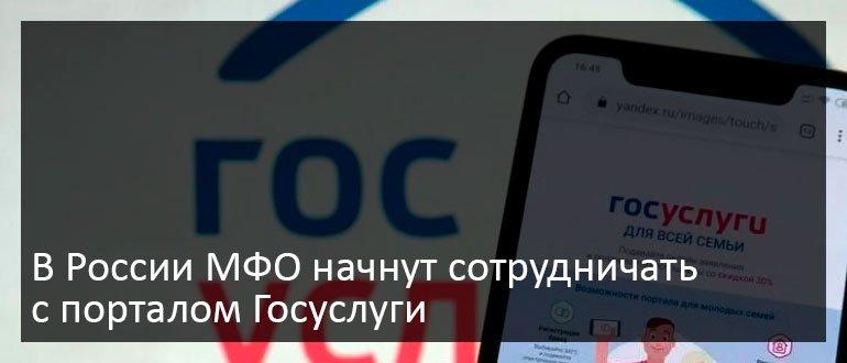 В России МФО начнут сотрудничать с порталом Госуслуги