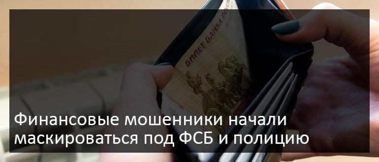 Финансовые мошенники начали маскироваться под ФСБ и полицию