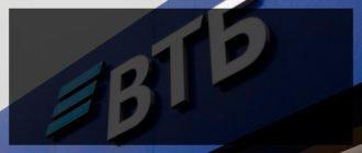 В ВТБ можно получить кредит на образование