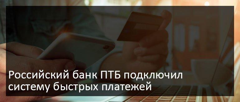 Российский банк ПТБ подключил систему быстрых платежей
