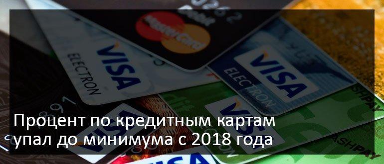 Процент по кредитным картам упал до минимума с 2018 года