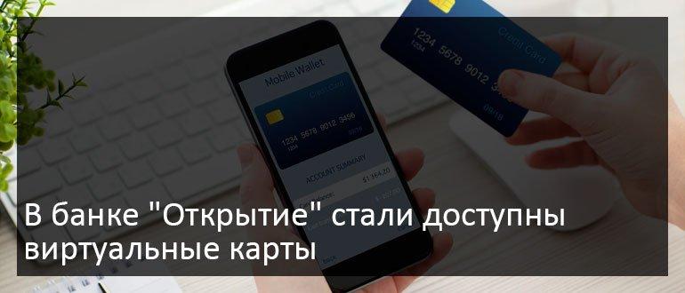 """В банке """"Открытие"""" стали доступны виртуальные карты"""