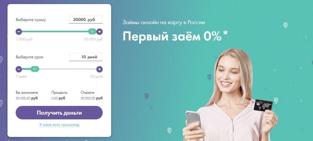 МФК Credit7: первый займ без процентов