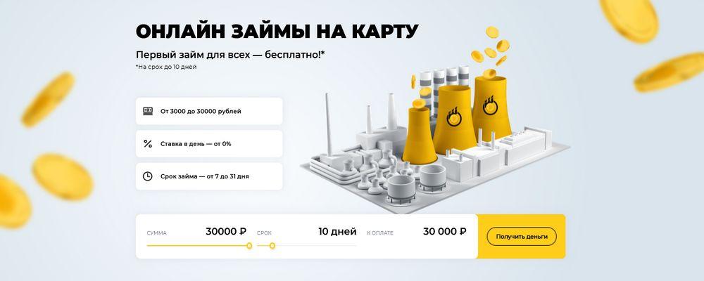 Получить онлайн займ на карту в Moneyfaktura
