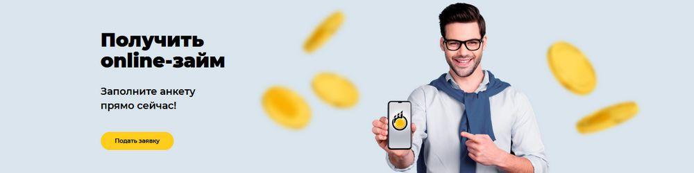 Получить онлайн займ Moneyfaktura за 5 минут