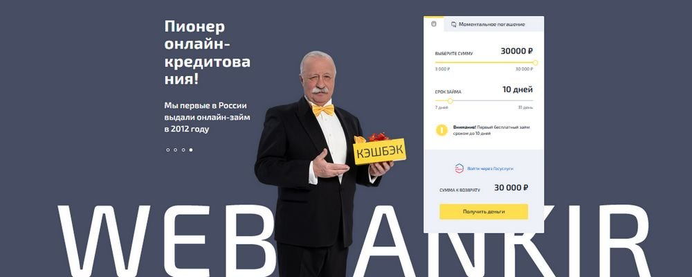 Взять онлайн займ Webbankir под 0%