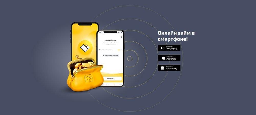 Webbankir: получить деньги через приложение