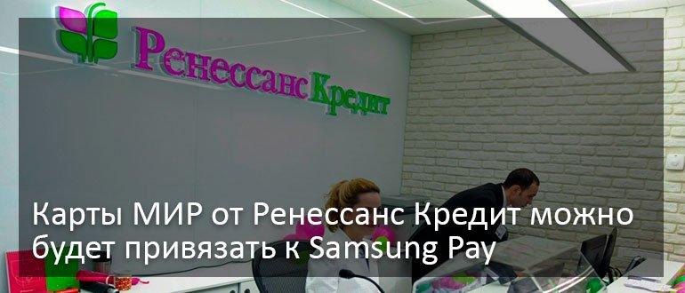 Карты МИР от Ренессанс Кредит можно будет привязать к Samsung Pay