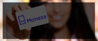 Для клиентов МФО Монеза стала доступна бонусная программа