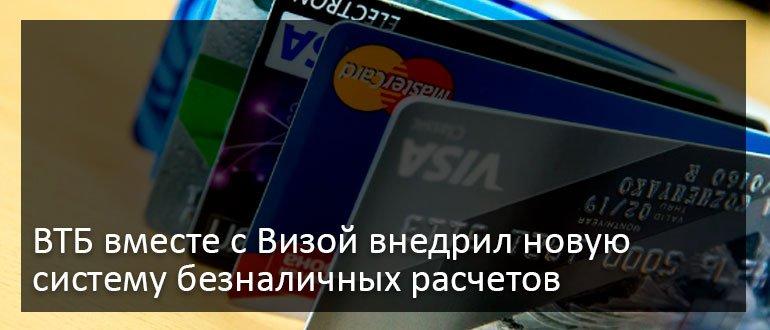 ВТБ вместе с Визой внедрил новую систему безналичных расчетов