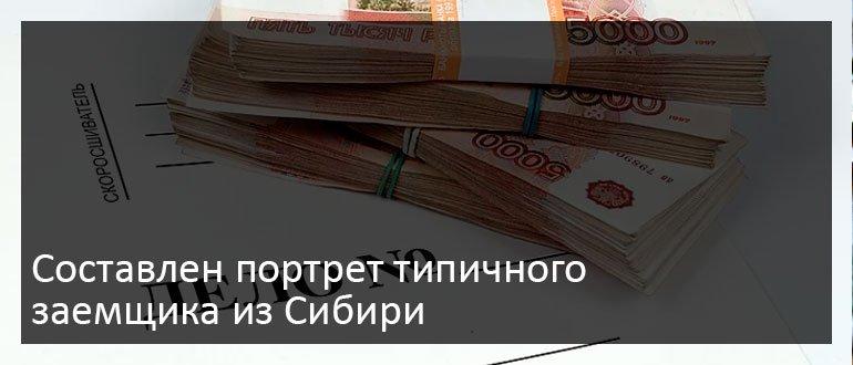 Составлен портрет типичного заемщика из Сибири
