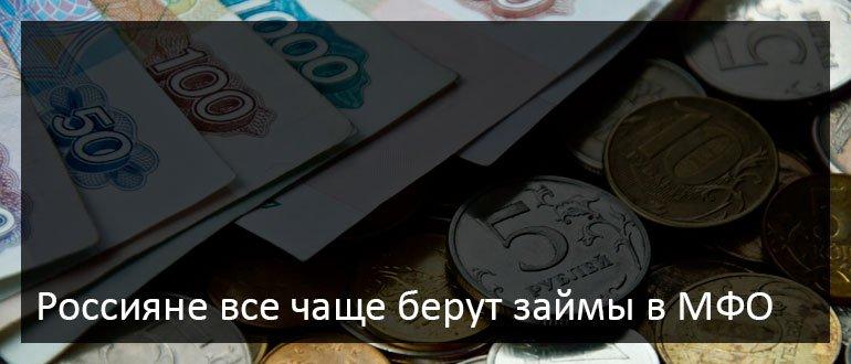 Россияне все чаще берут займы в МФО