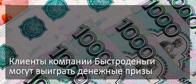 Клиенты компании Быстроденьги могут выиграть денежные призы