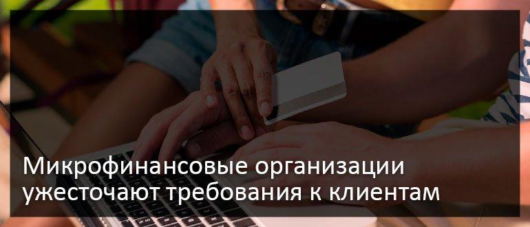 Микрофинансовые организации ужесточают требования к клиентам